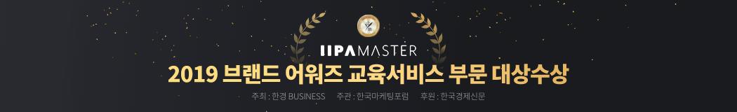 2019 브랜드 어워즈 교육서비스 부문 대상 수상