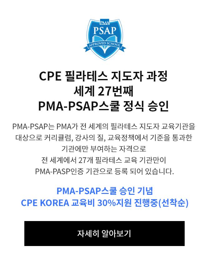 CPE 필라테스 지도자 과정 세계 27번째 PMA-PSAP스쿨 정식 승인