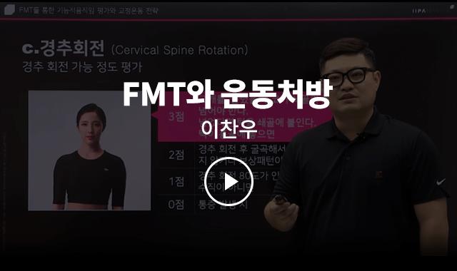 누구나 할 수 있는 움직임 기능 검사, FMT (Dr.이찬우)