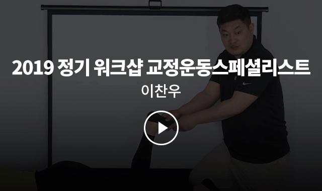 2019 이파마스터 정기 워크샵- 교정운동스페셜리스트