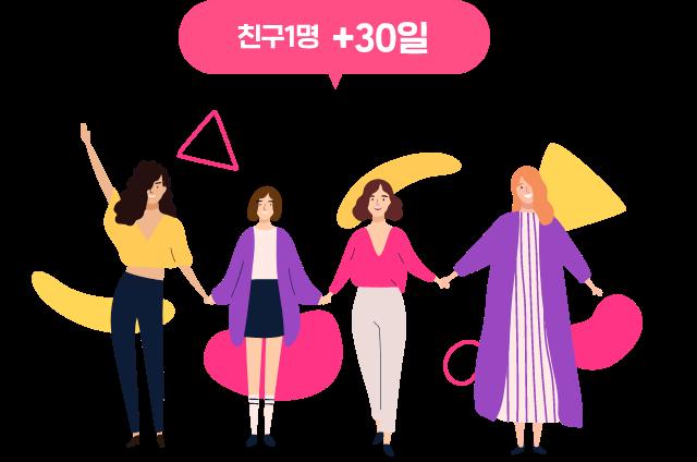 친구1명 + 30일