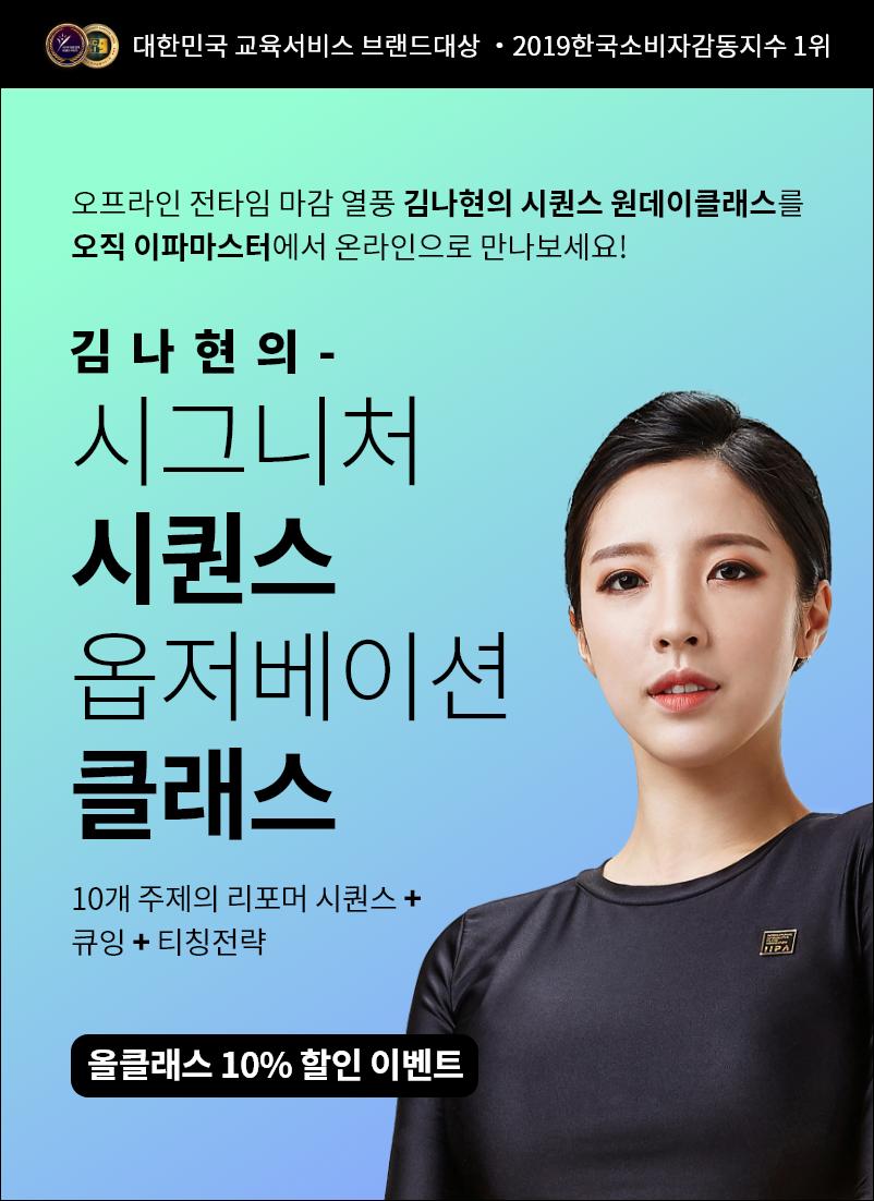 김나현프로모션 자세히보기