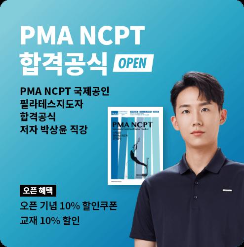 PMA NCPT 합격공식