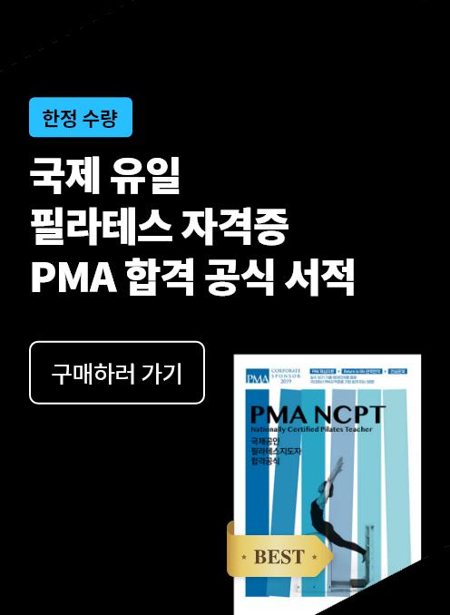 국제 유일 필라테스 자격증 PMA 합격 공식 서적