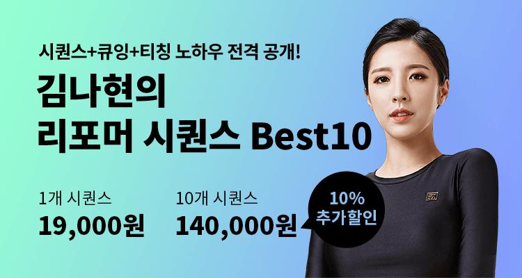 김나현의 시퀀스 옵저베이션 클래스