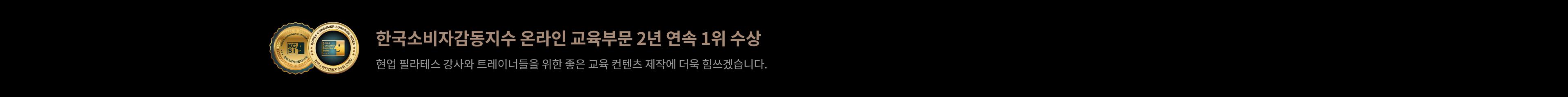 한국소비자감동지수 온라인 교육부문 2년 연속 1위 수상