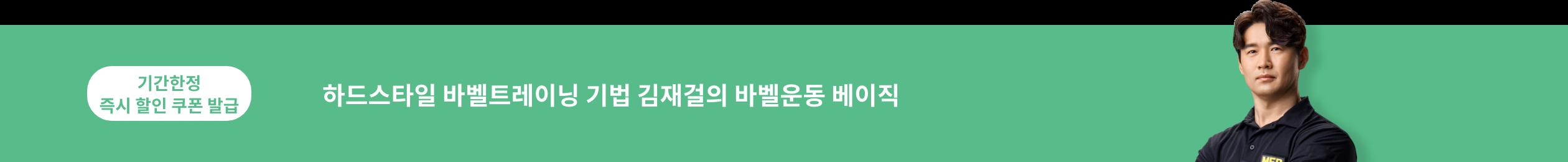 김재걸의 바벨 운동 베이직