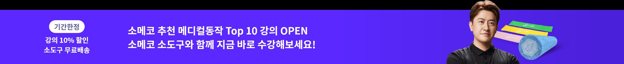 소메코 추천 메디컬 동작 top10 사전에약 이벤트